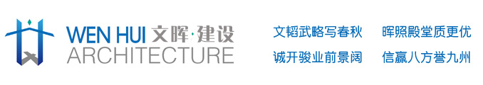 江苏文晖建设manbetx官网客户端下载有限公司官方网站